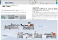 blood bag extruder machine(ISO9001:2000, CE, 2014 new design)