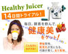 2013 Best Seller! handy healthy juice squeezer