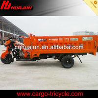 HUJU 150cc 175cc 200cc 250cc 300cc 350cc motor tricycle / adult cargo bike / three wheeler for sale
