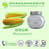 Dispensible Phytosterol manufacturer 90%/plant sterol 90%