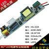 310mA open frame led driver/ 18-24*1W led power supply constant current 54-85V