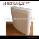 2014 water saving plastic toilet water tank mold