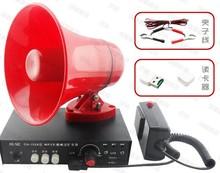 High-powered computer recording, 12 v car propaganda, speaker horn