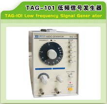 AC220V/110V+/-10%,50Hz/60Hz low frequency signal generator in High quality
