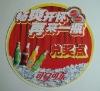 Environmental Protect Advertising PVC 3D Poster