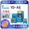 YD-A8 Semi Automatic Blow Molding Machine