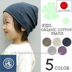 Casual fashion kids organic cotton beanie made in Japan