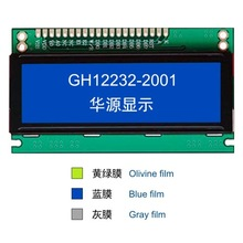 5.1 INCHS COB LCD MODULE 240*128 DOT MEDICAL EQUIPMENT CHARACTER GRAPHIC MONOCHROME LAPTOP LCD SCREEN