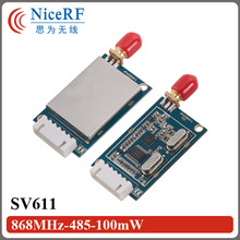 SV611 - 1400m embedded RF Transceiver 100mW TTL RS232 RS485 Anti-interference RF wireless data transmitter and receiver module