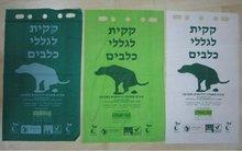 Dog poo bags / biodegradable poop pet waste bag