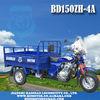 TRICYCLE BD150ZH-4A cargo Triciclo Motocar motocarro mototaxi Triporteur trimoto furgon motocicleta bike 3 wheel rickshaw