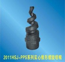 2011HSJ series PLASTIC spiral full cone nozzle
