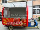 2013 Hot Sale electro tricycle Vending Kiosk Cart car for fast food YS-TG230