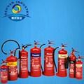 أنواع طفايات الحريق( 0.5kg-- 50kg)
