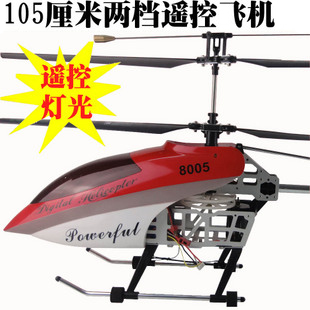 Super large remote control helicopter giant remote control alloy model charge s