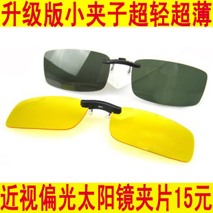 Myopia sunglasses clip sunglasses polarized sunglasses glasses male women's nvgs coupon Free shipping(China (Mainland))