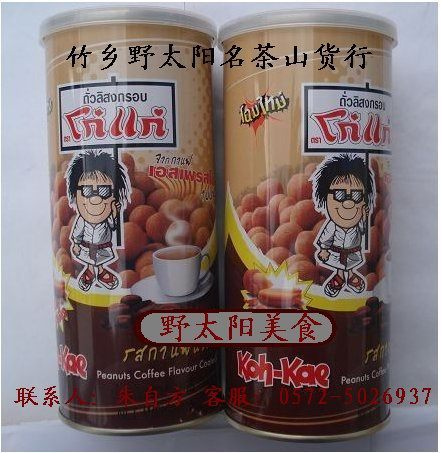 Peanuts coffee flavor snack packaging beautiful(China (Mainland))