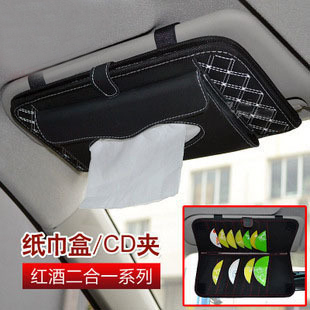 Red wine car cd folder double sun-shading board cover tissue box three-in auto upholstery(China (Mainland))