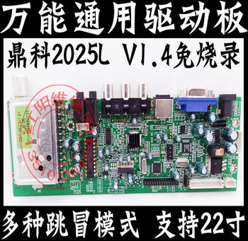 Remote control battery universal tv board quad lcd driver board 2025lv1 . 4