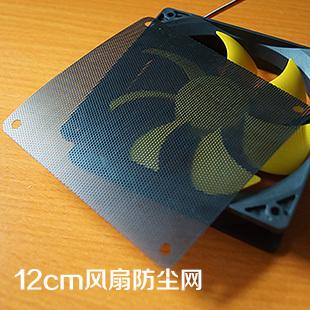 Free Shipping 12 computer case fan dust network 12cm black pvc dust-proof nets diy fan accessories