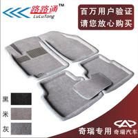 Velvet three-dimensional mat cherys qq3 q6 fengyun a5 v5 a3 car mats