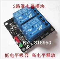 10pcs/lot 2 channel 2-channel relay modules with LED relay control panel PLC relay 5V  two way module