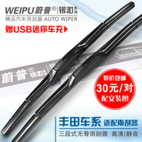 Hafei lobo wipers songhua river microbiotic wiper boneless