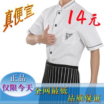 Summer short-sleeved chef service