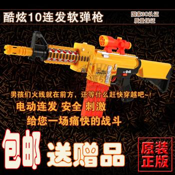 Electric toy boy soft bullet gun submachinegun bullet