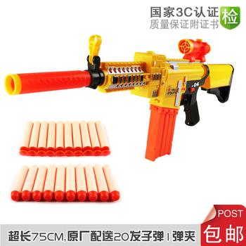 Electric boy soft bullet gun lengthen toy gun submachinegun bullet