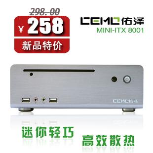 8001 mini-itx mini computer case horizontal computer aluminum small computer case htpc powering set
