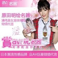 AV Star Akie Harada 3D Inside Texture Love Skin Vagina Male Masturbator Sex Toys, men masturbation pocket pussy,Free Shipping !