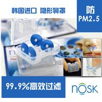 Nosk nasal mask 10 , invisible pm2.5 masks