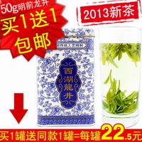 Green tea 2013 tea west lake longjing tea spring