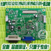 Free shipping!Original great wall m1931 g1931 m9wju l98 m9wgl5 g95 motherboard driver board
