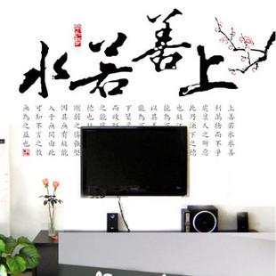 Traditional chinese painting tv sofa decorative painting ink sticker(China (Mainland))
