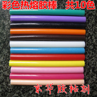 wholesale hot melt glue sticks clear 10color sticks 10pcs/lot free shipping