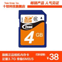 Team 4gb class6 sd memory card camera ram card flash memory card high speed card