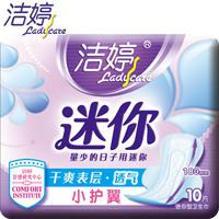 10packs/lot wholesale Ladycare mini sanitary napkins MAHT210 Dry gauze surface breathable days use 180mm10pcs free shipping