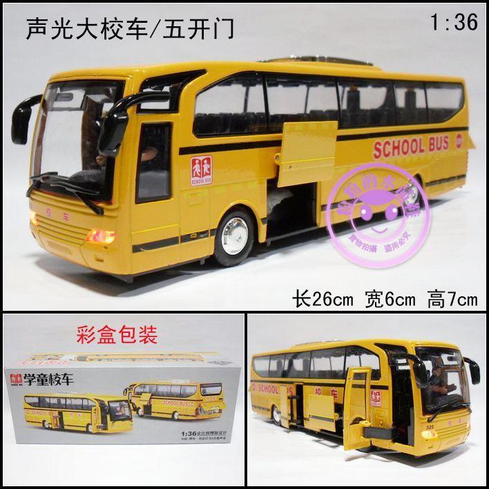Alloy model colorful big school bus open the door bus