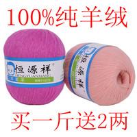 100%  wool hand hand-knitted pashm yarn genuine pure cashmere yarn 16 coarse wool hand line clearance