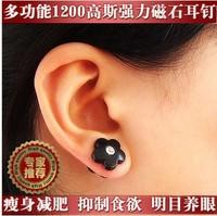 Bio magnetic stud earring health care stud earring magnetic therapy weight loss earrings magnet in ear eyesight slimming