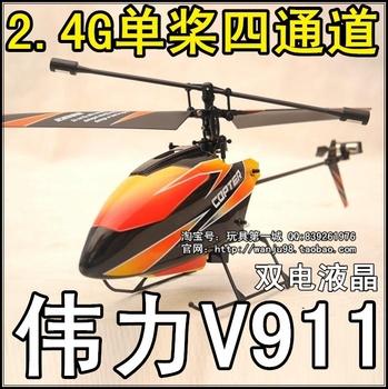 Free Shipping, WLtoys V911 4CH 2.4Ghz Single Blade Propeller Mini Radio RC Helicopter w/GYRO RTF Outdoor vs V912