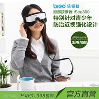 Times easily eye massage instrument eye isee300 massage device eyes massage instrument