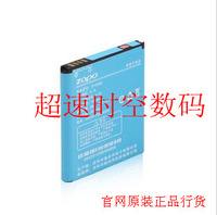 100% guarantee original battery For zopo   zp100 original 1650mah lithium ion battery free shipping