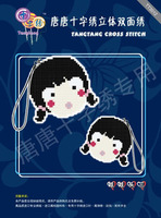 Cross stitch cross stitch double faced embroidery, cross stitch tt3012 doll head