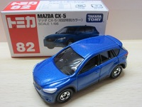Dume tomica tomy alloy car red and white box 82 MAZDA cx-5 blue