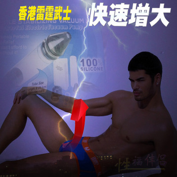 Electric vacuum male penis enlargement male vacuum coarse accrescent