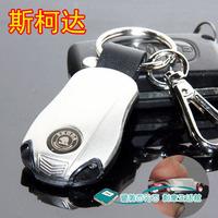 2 belt skoda led lighting light emitting car male keychain key chain