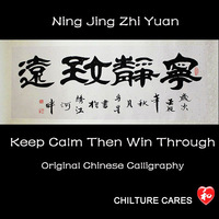 Free Shipping! Original Keep Calm, Ning Jing Zhi Yuan Chinese Calligraphy Wall Art, High Quality